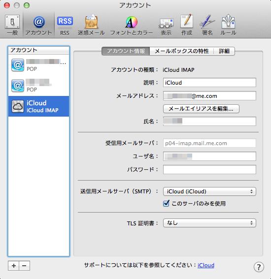 メール 迷惑 設定 icloud メール